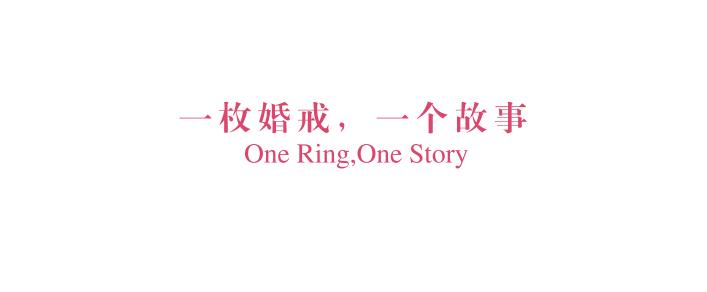 一枚婚戒一个故事.png